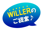 WILLERのご提案♪